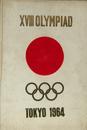 第十八回オリンピック東京大会
