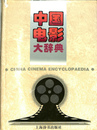 中国電影大辞典(中文)