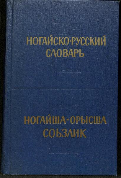 ノガイ語-ロシア語辞典 / (有)よ...