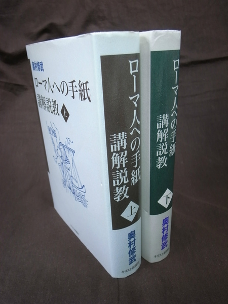 ローマ人への手紙 上下巻揃(奥村修武) / 古本、中古本、古書籍の通販は ...