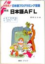 新開発 要説日本語AFL 日本語プログラミング言語