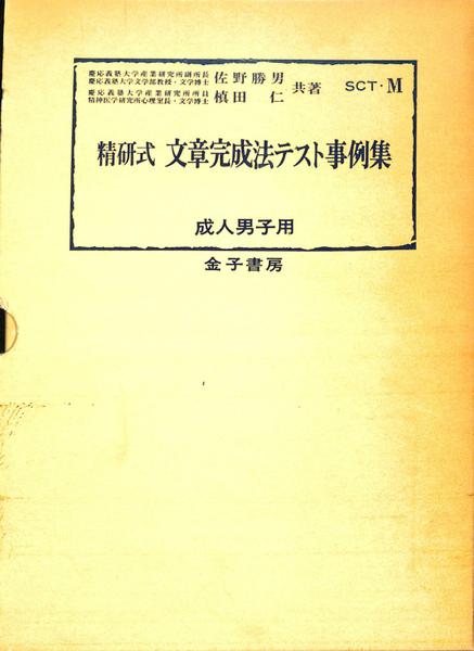 精研式 文章完成法テスト事例集 ...