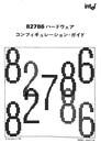 82786ハードウェア・コンフィギュレーション・ガイド