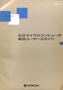 日立マイクロコンピュータ 綜合ユーザーズガイド 88年3月