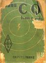 CQ ham radio ラジオ雑誌 昭和21年10月創刊第2号~昭和24...