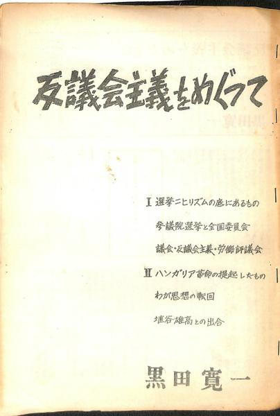 反議会主義をめぐって(黒田寛一) / 古本、中古本、古書籍の通販は ...