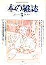 本の雑誌 第5号 サラバ国分寺書店のオババ特集