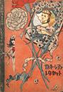 カーネーションレターセット 少女の友1951年5月号附録 藤井千秋