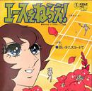 エースをねらえ! 東宝レコード 片面 白いテニスコートで DT-4114