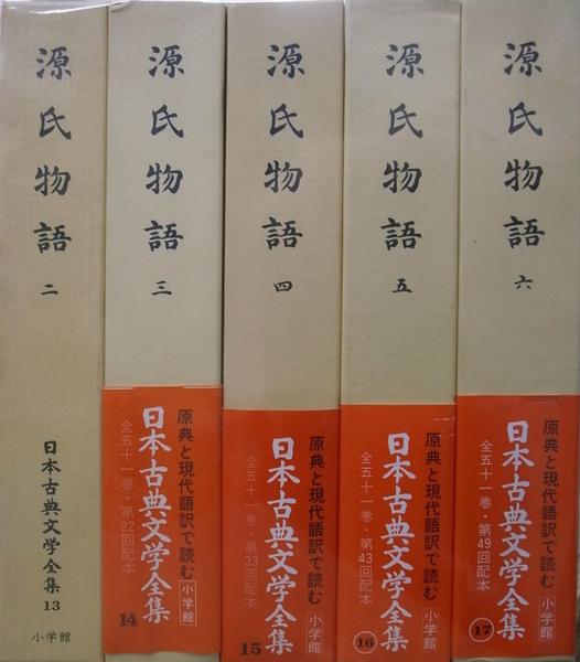 源氏物語 日本古典文学全集13~1...