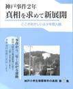 神戸事件2年 真相を求めて新展開 神戸小学生惨殺事件の真相・第7集
