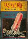 火星魔 冒険科学小説
