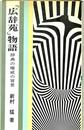 「広辞苑」物語 辞典の権威の背景 芸生新書