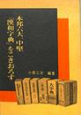 本邦六大、中堅『漢和辞典』をこきおろす