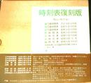 時刻表復刻版 戦前・戦中編 全9点揃 日本交通公社