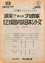 火曜ワイドスペシャル 激突!!第4回プロ野球12球団対抗日本シリーズ テレ...