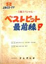 土曜スペシャル ベストヒット最前線! テレビ番組台本