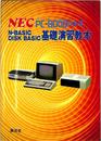 NEC PC-8000シリーズ 基礎演習教本
