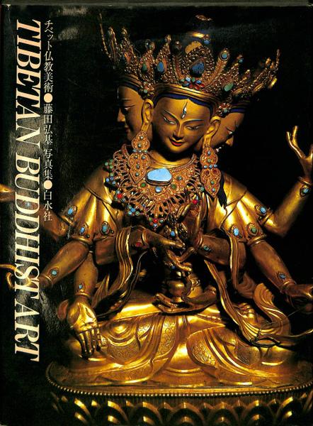 チベット仏教美術 藤田弘基写真...