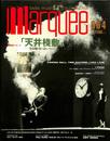 「天井桟敷」寺山修司に会いたい marquee064号 1996年1月