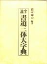 漢字 書道三体大字典