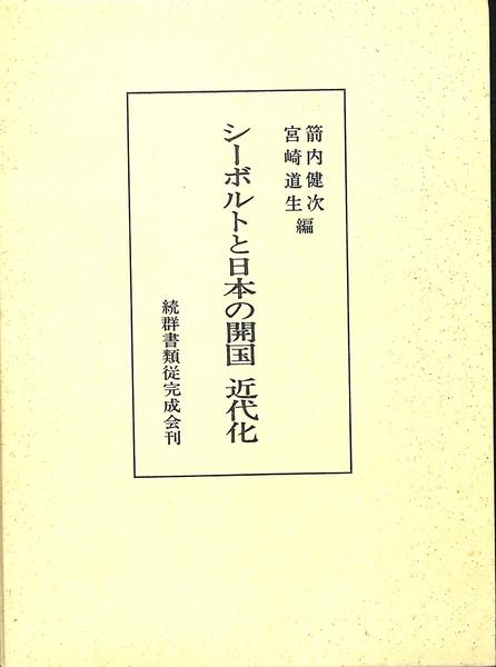 シーボルトと日本の開国 近代化(箭内健次 宮崎道生 編) / (有)よみた屋 ...