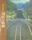 国鉄全路線 真島満秀写真集 さらば日本国有鉄道 写真風土記