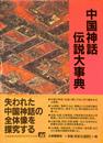 中国神話伝説大辞典