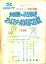 大相撲vsプロ野球 オールスター対抗歌合戦 新春スペシャルチャリティー特別...