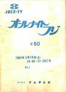 オールナイトフジ #50 テレビ台本
