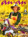 アンアン an・an  ELLE JAPON No.94 春のスカート大特集