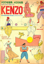 KENZO 1978年春夏KENZO TAKADAプレタポルテコレクション...