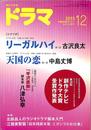 脚本の月刊誌 ドラマ 2013年12月号 シナリオ「リーガルハイ」古沢良太...