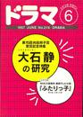 シナリオマガジン ドラマ 1997年6月号 No.216 第15回向田邦子...