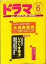 シナリオマガジン ドラマ 2001年6月号 No.264 特集向田邦子賞受...