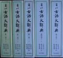 角川古語大辞典 全5巻揃