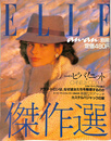 ELLE傑作選 別冊an・an ELLE JAPON
