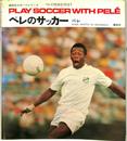 ペレのサッカー 講談社スポーツシリーズ