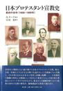 日本プロテスタント宣教史 最初の50年(1859-1909年)