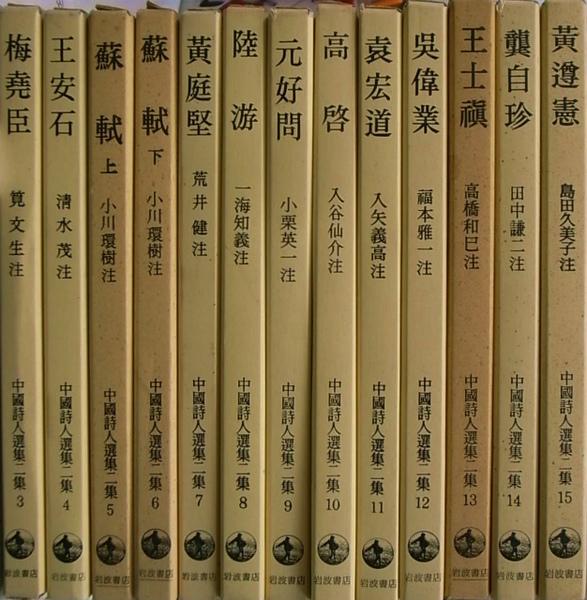 中國詩人選集二集 全15冊のうち...
