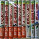 ポプラ社のSF冒険文庫 第1巻~第9巻の計9冊