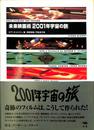 未来映画術「2001年宇宙の旅」