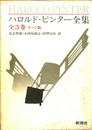 ハロルド・ピンター全集 全3巻 セット版