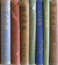 聖人物語 第2~4巻、第8~11巻の計7冊