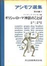 ギリシャ・ローマ神話のことば アシモフ選集 歴史編7