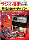 現代カセット・デッキ'79  ラジオ技術 1979年9月号臨時増刊