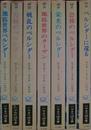 地底世界シリーズ 全7巻揃 ハヤカワSF文庫