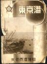 東京港 リーフレット 1枚