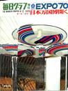 オール・カラー 日本万国博開く EXPO'70 毎日グラフ増刊号