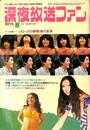 深夜放送ファン 昭和47年8月発行 第3巻第8号